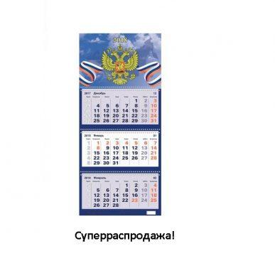 Календарь настенный госсимволика.