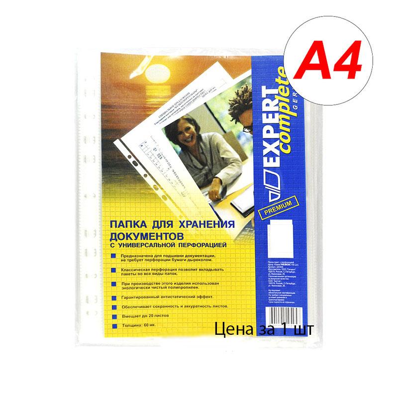 Файл-карман Expert Complete А4 Premium