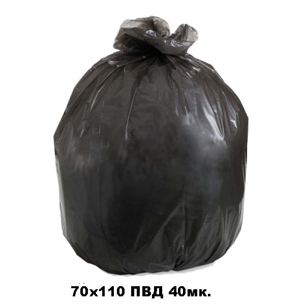 Мешки мусорные 70х110 ПВД 40мк.