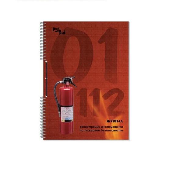 Журнал учета регистрации инструктажа по пожарной безопасности