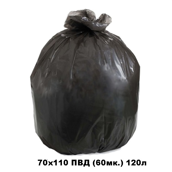 Мусорные мешки 70х110 ПВД (60мк.) 120л