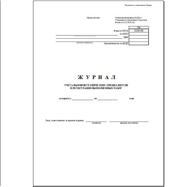 КМ-8 Журнал учета вызова технических специалистов и регистрации выполненных работ А4