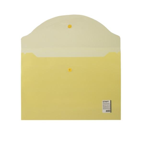 . Папка-конверт желтого цвета