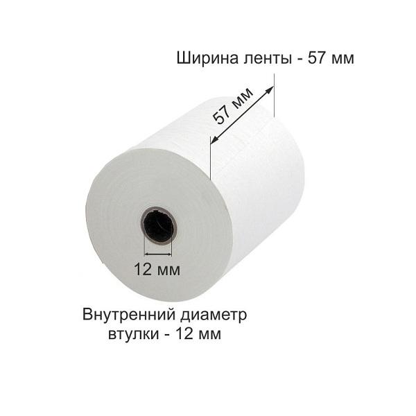 кассовая лента 57*12*20м ТХБ