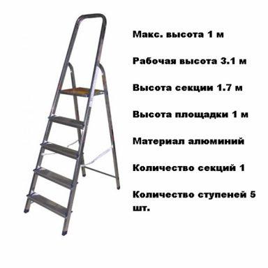 Стремянка алюминиевая на 5 ступеней