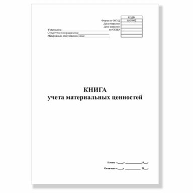 книга учета материальных ценностей ОКУД 0504042