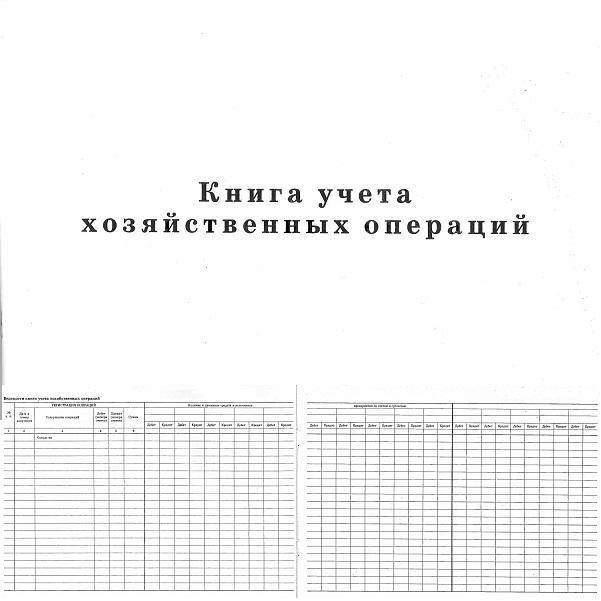 Книга учета хозяйственных операций форма К-1
