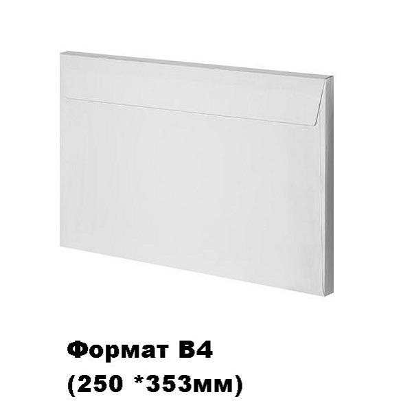 Почтовый конверт B4 (250 *353мм)